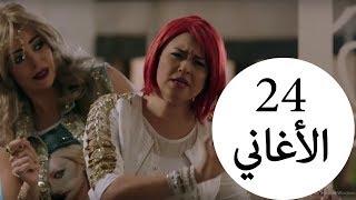 مسلسل يوميات زوجة مفروسة أوي الحلقة  24  Yawmeyat Zawga Mafrosa Awy Episode HD
