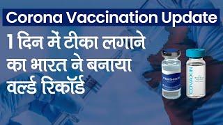 COVID-19 Vaccine Update: India ने Coronavirus वैक्सीन लगाने का 1 दिन में बनाया World Record- Watch Video