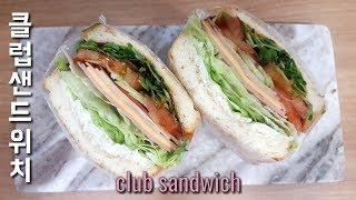 """샌드위치 """"파는것 보다 맛있고 영양가 있는 클…"""