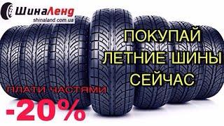 Акция!Рассрочка 0% на летние шины!