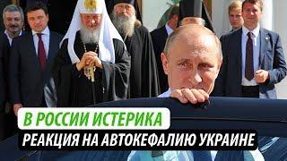 В России истерика. Реакция на автокефалию Украине