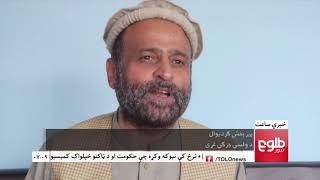 LEMAR NEWS 20 September 2018 /۱۳۹۷ د لمر خبرونه د وږی ۲۹ نیته
