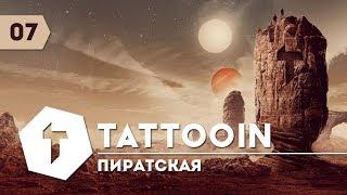 Скачать в iTunes Пиратская | Альбом Tattooin в iTunes | Рок музыка топ 10 pop