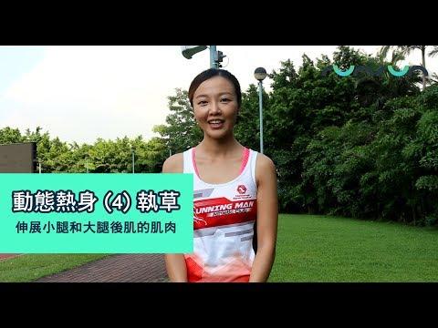 RUNRUN X RMAC 長跑實戰訓練 - 動態熱身 (4) 執草