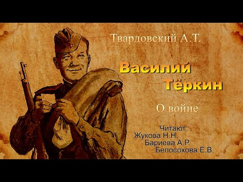 04. О ВОЙНЕ / ВАСИЛИЙ ТЁРКИН / УЧИТЕЛЯ ЧИТАЮТ О ВОЙНЕ