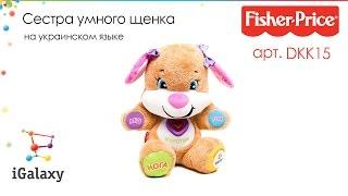 Сестра умного щенка Fisher-Price с технологией Smart Stages на украинском DKK15