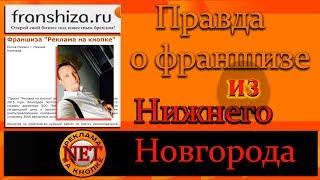 Реклама На Кнопке Лифта и Партнеры|Нижний Новгород|Попытка Кинуть не Удалась