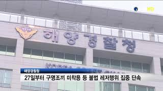 [NIB뉴스] 해양경찰청, 27일부터 구명조끼 미착용 …