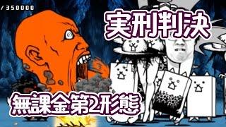無課金第2形態で攻略 実刑判決 脱獄トンネル 【にゃんこ大戦争】 thumbnail