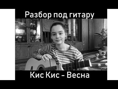 РАЗБОР ПОД ГИТАРУ / Кис-Кис - Весна