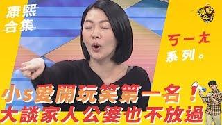【ㄎ一ㄤ系列】小s愛開玩笑第一名!大談家人公婆也不放過