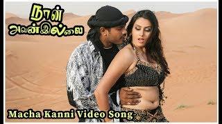 Macha Kanni Video Song - Naan Avanillai | Jeevan | Sneha | Namitha | MassAudiosandVideos