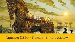 9. CS50 на русском: Лекция #9 [Гарвард, Основы программирования, осень 2015 год]