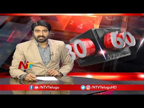News 30/60 | Mid Day News | 02nd November 2018 | Part 03 | NTV