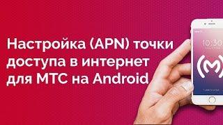 Как настроить точку доступа в интернет на МТС для Android устройств