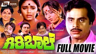 Giri Baale -- ಗಿರಿ ಬಾಲೆ | Kannada Full HD Movie|FEAT. Ambarish, Geetha, Shobhana, K S Ashwath