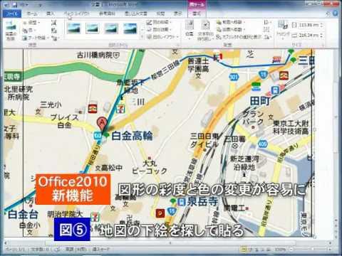 Word 2010で交通案内図を作る早送り動画