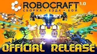 ОФИЦИАЛЬНЫЙ РЕЛИЗ Robocraft 1.0 \ СТРОЮ НОГОБОТА \ GAME FREE DOWNLOAD \ СКАЧАТЬ РОБОКРАФТ !!!
