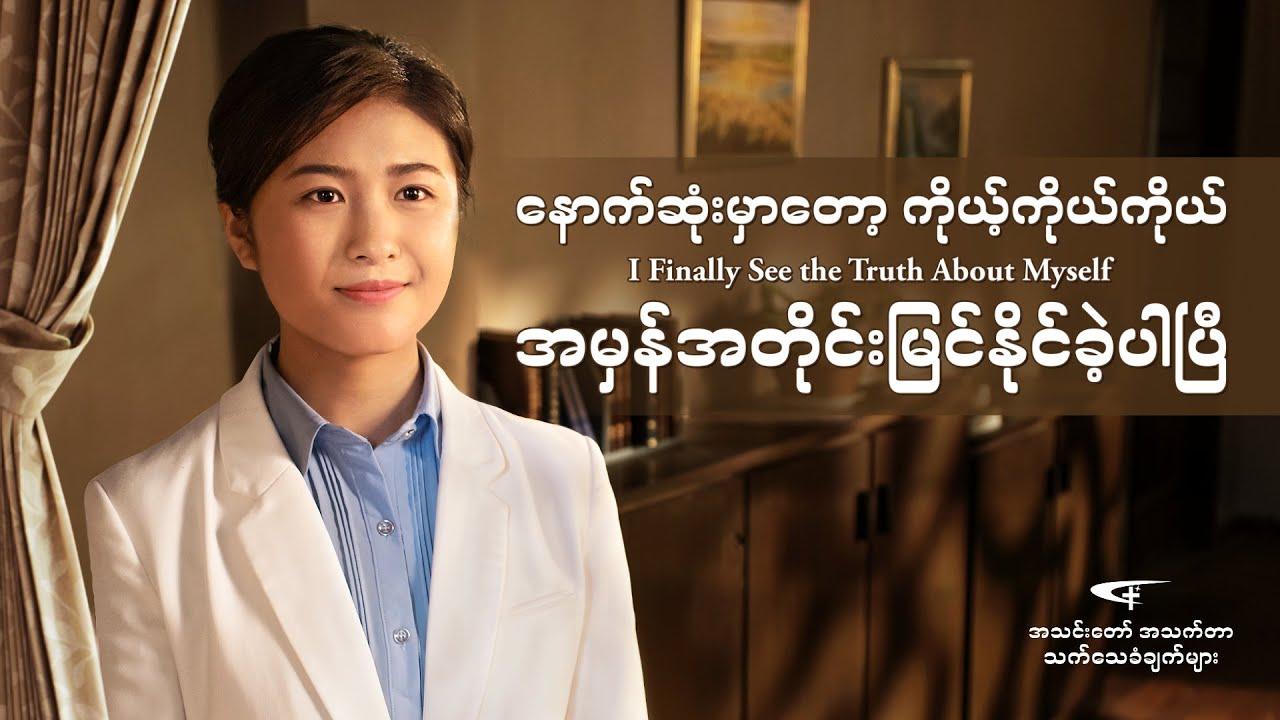 Myanmar Christian Testimony Video   နောက်ဆုံးမှာတော့ ကိုယ့်ကိုယ်ကိုယ် အမှန်အတိုင်းမြင်နိုင်ခဲ့ပါပြီ