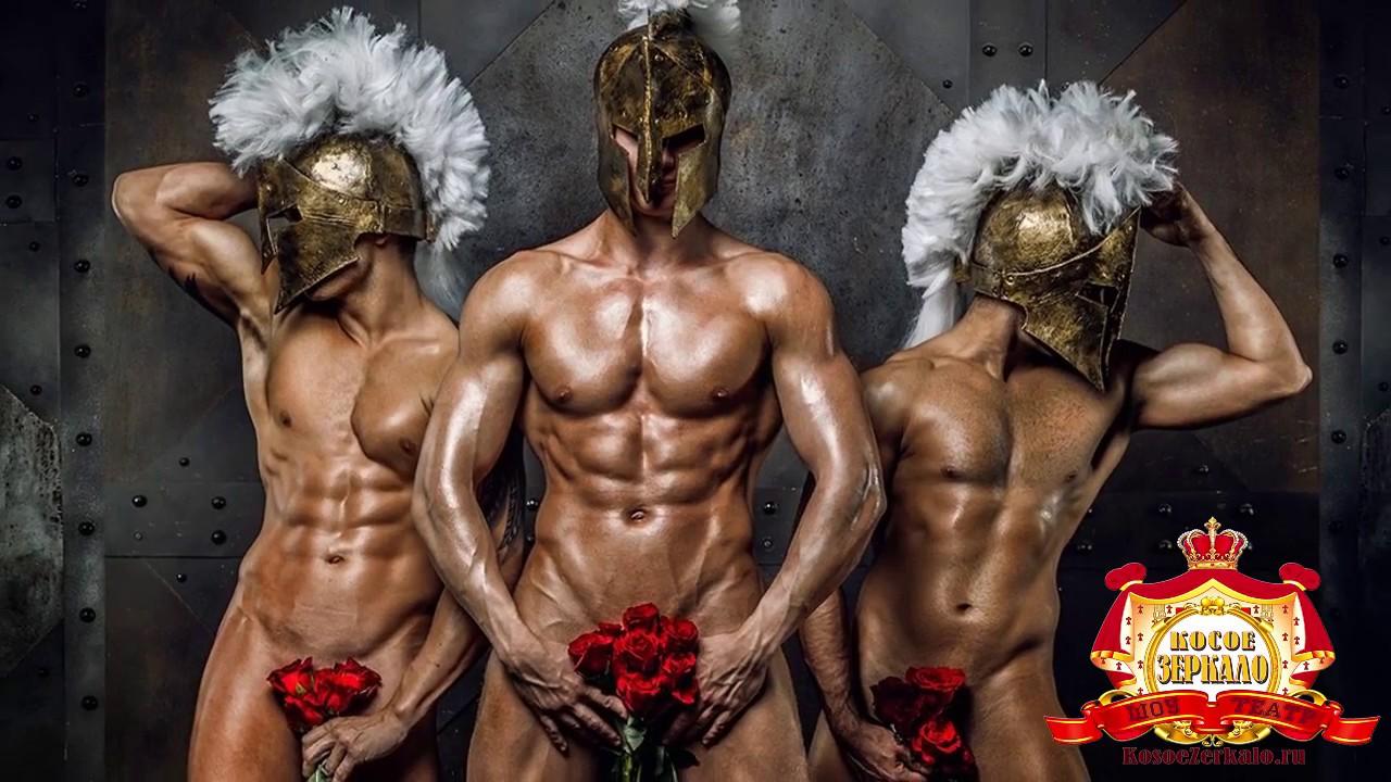 День, открытки мужской стриптиз