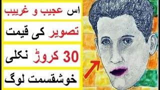 8 Lucky Things That Made People Rich - Unbelievable