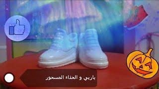 حكايات باربي - الحذاء المسحور  👾