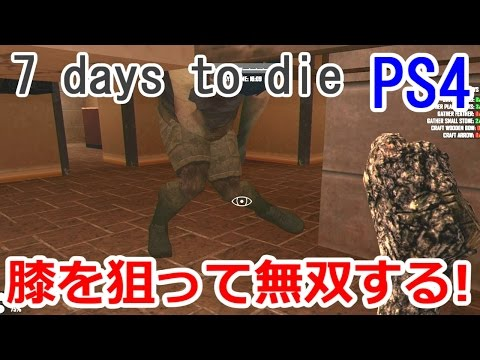 ゾンビの膝を必要以上に叩く!!part1 【7 days to die】7デイズトゥダイ【PS4】実況