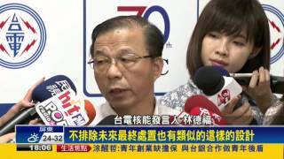張景森臉書籲節電 政策自打臉?-民視新聞
