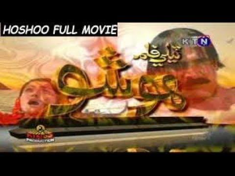 Download HOSHOO FULL MOVIE - HOSHOO SINDHI FILM - SINDHI FILM HOSHOO- SINDHI FILM HD WC TV CELL 03177114000