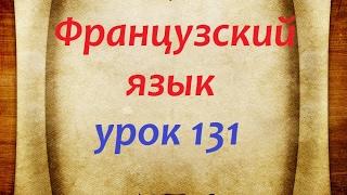 Французский язык.Урок №131 Притяжательные прилаг.2ч.