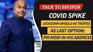 Coronavirus India News: Lockdown Should Be Treated As Last Option: PM Modi In His Address