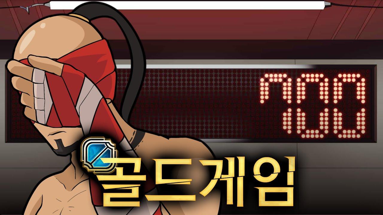 롤 애니메이션 - 머니게임 (Bounty gold  league of legend animation 흉포로)