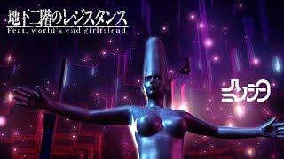 『ミソシタ#23』地下二階のレジスタンス feat. world\'s end girlfriend