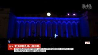 Грандіозне світлове шоу на будівлі одеської міськради вразило тисячі глядачів
