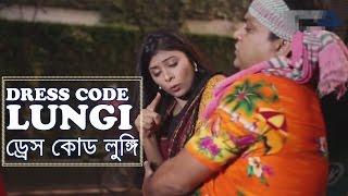 Bangla Funny Comedy Natok 2016|| ড্রেস কোড লুংগি