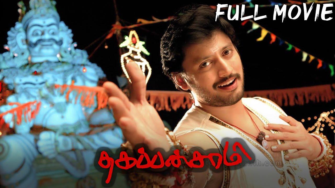 Download Thagapansamy (2006) | Tamil Full Movie | Prashanth | Pooja