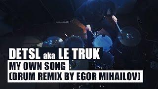 Detsl aka Le Truk - My Own Song (Drum Remix by Egor Mihailov)
