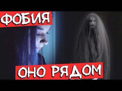 Как называется боязнь темноты фобия