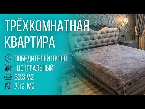 #Минск   Трёхкомнатная квартира, Золотая Горка   Бугриэлт