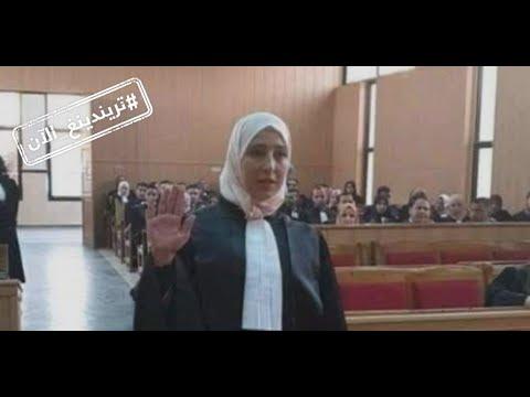 تريندينغ الآن مقتل المحامية الجزائرية الشابة ياسمين طرافي يهز الشارع الجزائري