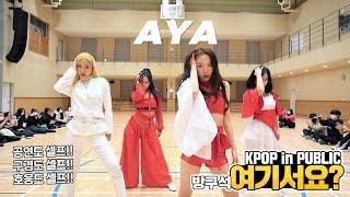[방구석 여기서요?] 마마무 MAMAMOO - AYA | 커버댄스 Dance Cover
