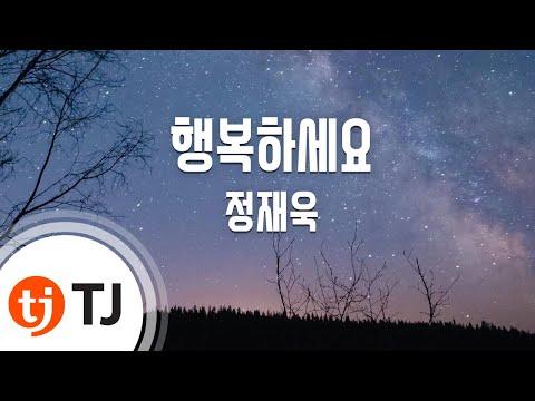 [TJ노래방] 행복하세요 - 정재욱(Jung, Jae-Wook) / TJ Karaoke