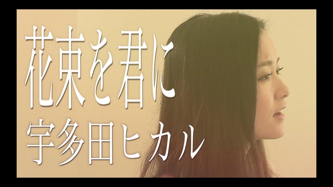 宇多田ヒカル/花束を君に NHK連...