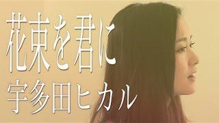 宇多田ヒカル/花束を君に NHK連続テレビ小説『とと姉ちゃん』主題歌 (Cover by コバソロ & 安果音)