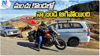 నా బైక్‌కి ఏమయింది? |Uttarakhand Ride Day 9 | Telugu Motovlogs | Bayya Sunny Yadav | NextForce Media