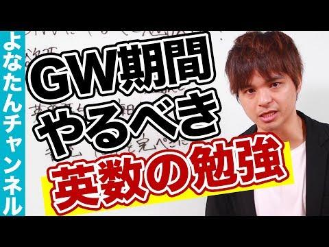 【GW】ゴールデンウィーク中にやるべき英語・数学の勉強とは?