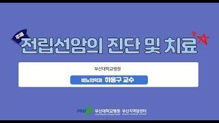 희망릴레이강좌_전립선암