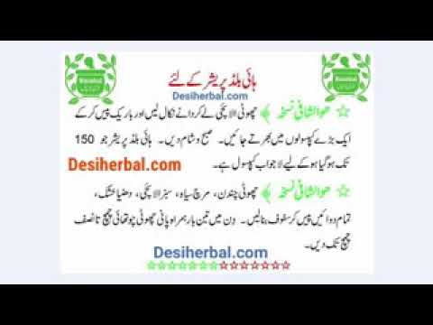 Blood pressure ka ilaj in urdu   Blood pressure treatment in hindi garlic benefi low