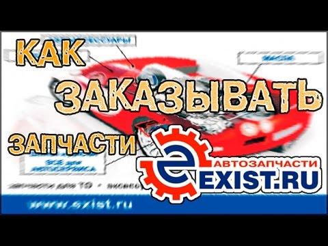 Экзист (Exist) - интернет-магазин автозапчастей | Регистрация, выбор и заказ запчастей