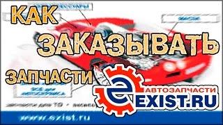 Экзист (Exist) - интернет-магазин автозапчастей | Регистрация, выбор и заказ запчастей(Exist.Ru - это популярный интернет-магазин автозапчастей, который начал работать еще в 1999 году. На сегодняшний..., 2015-09-21T15:00:37.000Z)